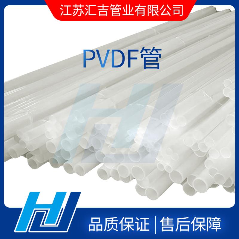PVDF管