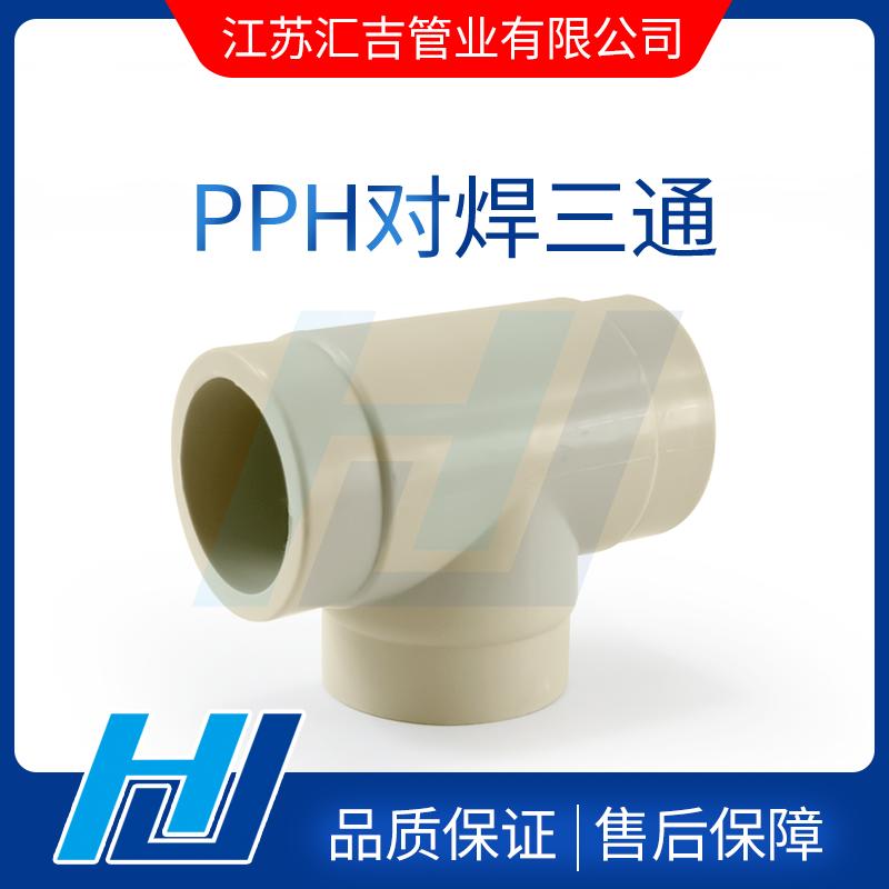 PPH对焊三通