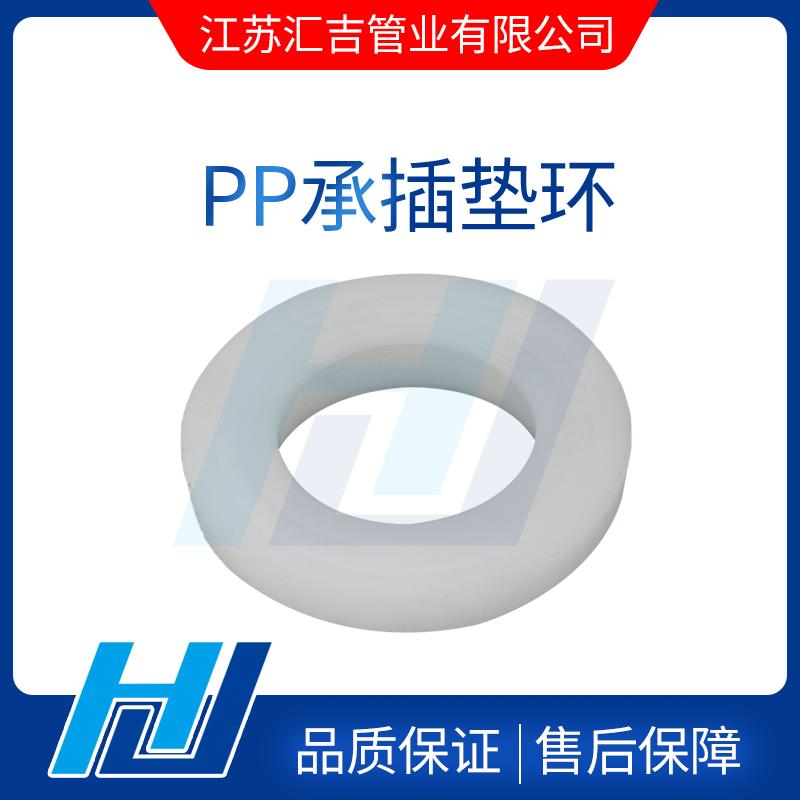 PP承插垫环