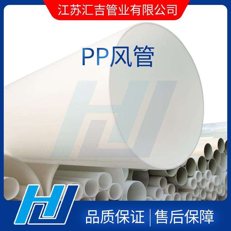 PP风guan架空放置标准格式