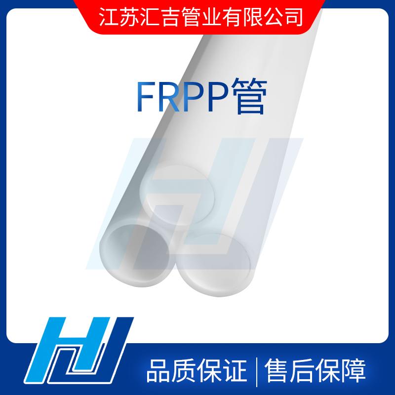 FRPP管热熔对接及挤ya成型